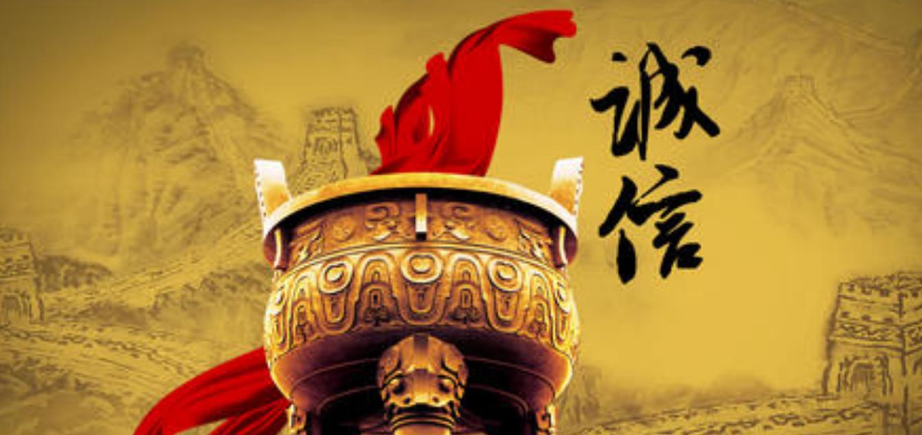 """中央宣传部、国家发展改革委联合发布2020年""""诚信之星"""""""